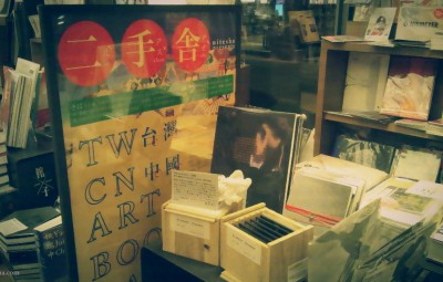 Nitesha: TWCN Art Book Fair at Tsutaya T-Site, Tokyo