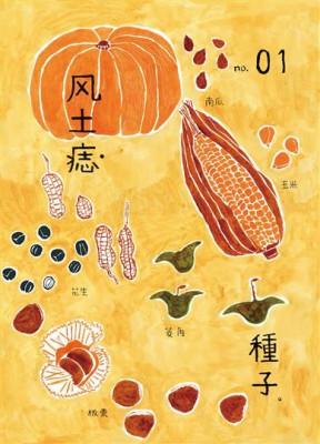FOOD extra: Terroir magazine (Fong-Tu Mole)