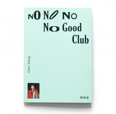 No No No No Good Club / Chen Etang (Signed copy)