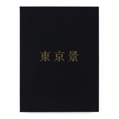 (Signed) 東京景 / 須田一政